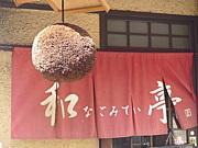 日本酒と和のマリアージュ 和亭