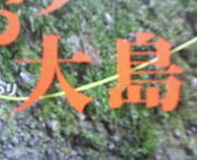 ★周防大島ママの会★