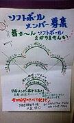 羽田のソフトボールチームT