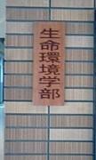 ☆京都府大 農生☆