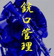銃口管理〜安全な銃の取り扱い〜
