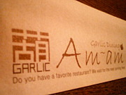 Garlic Dining Am~am