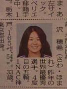 【サワニー】澤穂希で抜き活