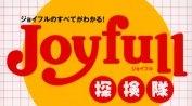 関東ジョイフル推進委員会