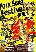 フォークソング フェスティバル