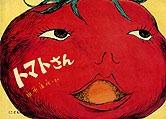☆トマトさん☆
