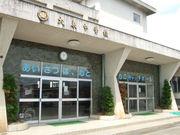 福井県 福井市立 大東中学校