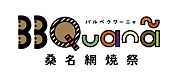 バルベクワーニャ♪桑名網焼祭