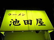 ラーメン 池田屋 一乗寺店