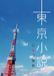 東京小説 - 乙桜学園祭
