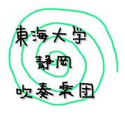 東海大学静岡吹奏楽団