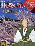 小学館 戦乱の日本史