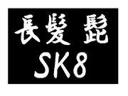 秘密結社 長髪 髭 SK8