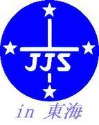 JJS in 東海地方