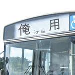 バスがほしい