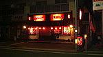 四国大学前 串八店を愛する会