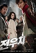 映画『田禹治』チョン・ウチ