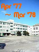 葛西三中 '77.4.1〜'78.3.31