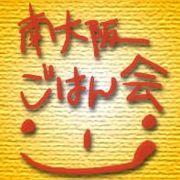 南大阪ごはん会