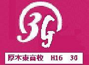 厚木東高校 平成16年度3年G組