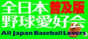 全日本野球愛好会 普及版