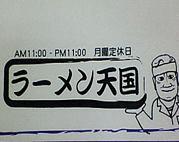 【袖ヶ浦】ラーメン天国【長浦】