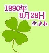 1990年8月29日生まれ