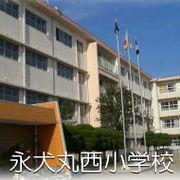 永犬丸西小学校(永西)