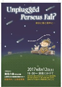 ■Unplugged Perseus Fair■