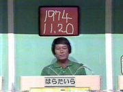 1974年11月20日生まれ