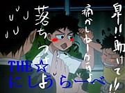 THE☆にしうらーべ