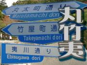 丸竹夷~京都の通り名