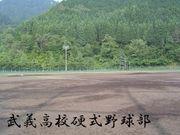 武義高校硬式野球部