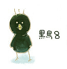 黒鳥8@ニコニコ動画