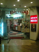 BIG ECHO★町田駅前店