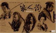 浪人街(1990)