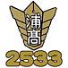 浦高2533