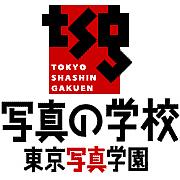 写真の学校 東京写真学園