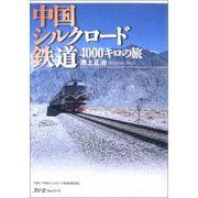 列車で旅する☆中国大陸