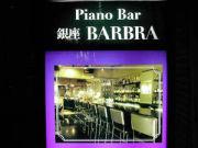 銀座 ピアノバー バーブラ