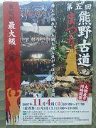 熊野古道まつり