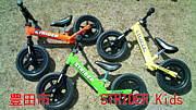 豊田市 STRIDER Kids