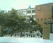 京都市立伏見工業高等学校