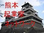 熊本起業家交流会