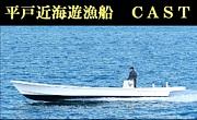 平戸近海遊漁船 CAST