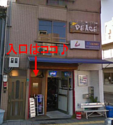 【POKER】Bar peace