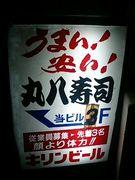 丸八寿司(名駅店)