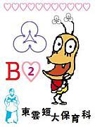 07'東雲短大保育科B2