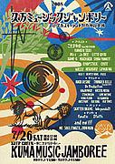 Kuma Music Jamboree