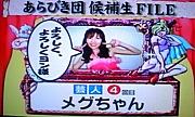 メグちゃん for GAY